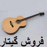 فروش گیتار در زنجان