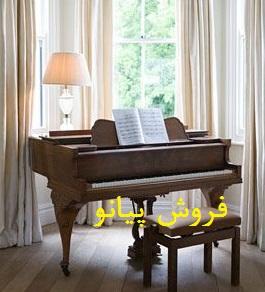 فروش پیانو در بندرعباس