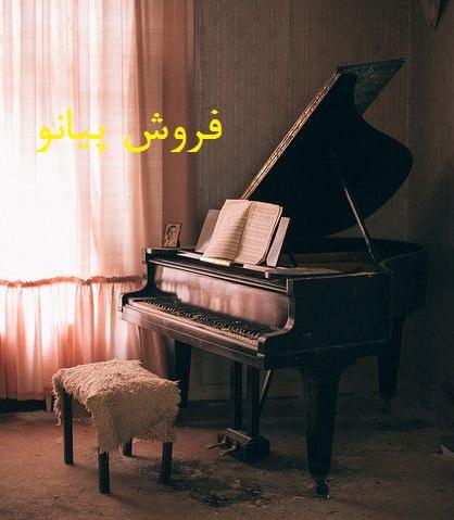 فروش پیانو در کیش