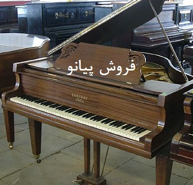 فروش پیانو گرگان