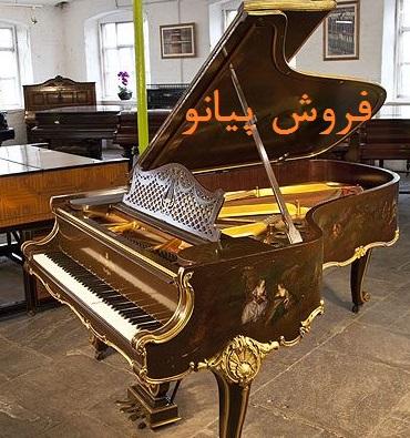 فروش پیانو ساری