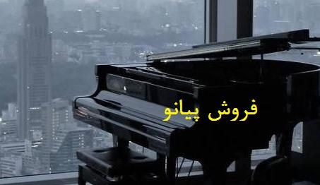 فروش پیانو در اراک