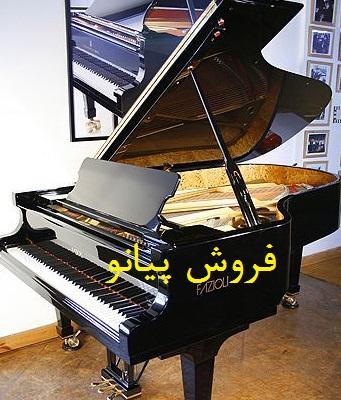 فروش پیانو در یزد