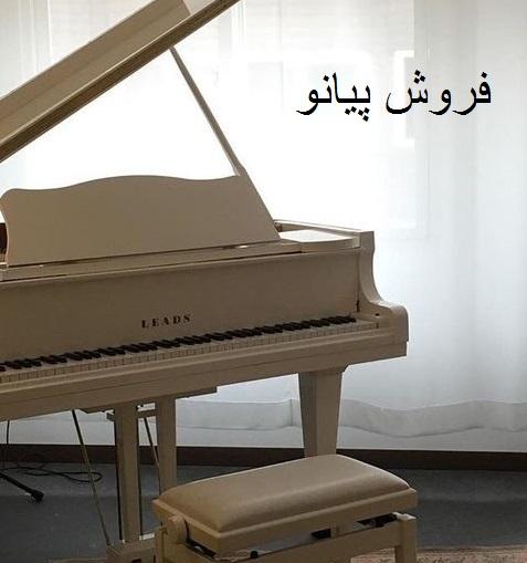 فروش پیانو تهران
