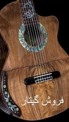 فروش گیتار در زاهدان2