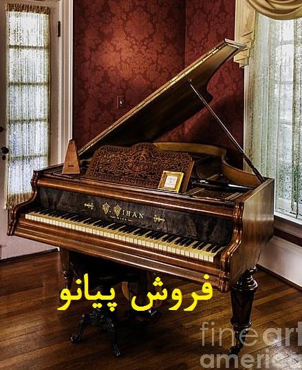 فروش پیانو در رشت