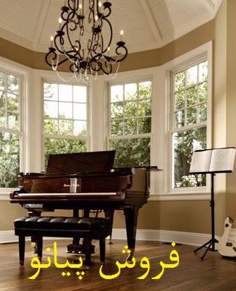 فروش پیانو در بیرجند