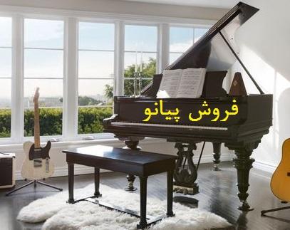 فروش پیانو قشم