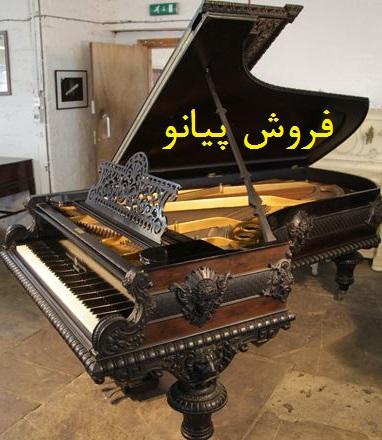 فروش پیانو ارومیه