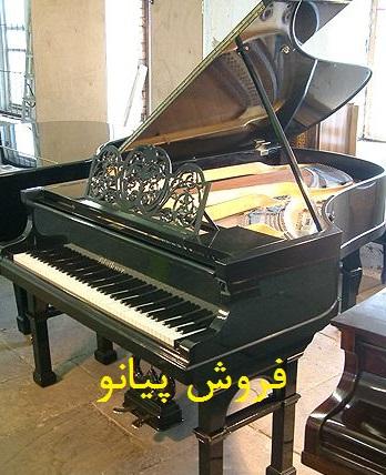 فروش پیانو قم