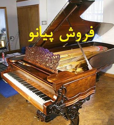 فروش پیانو اردبیل
