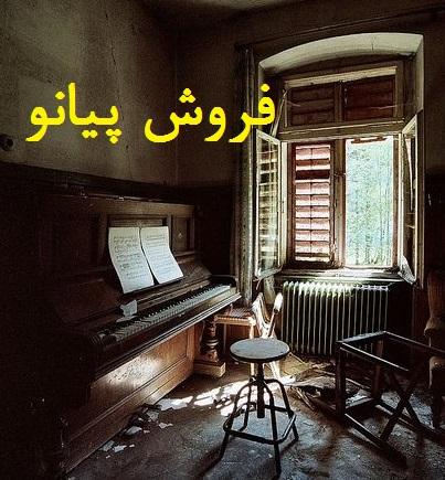 فروش پیانو در کاشان