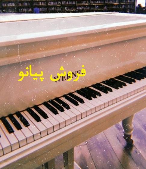 فروش پیانو در همدان
