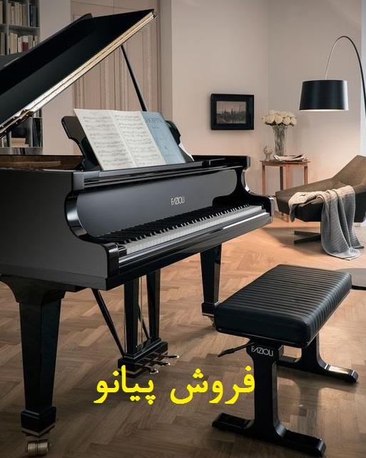 فروش پیانو زنجان