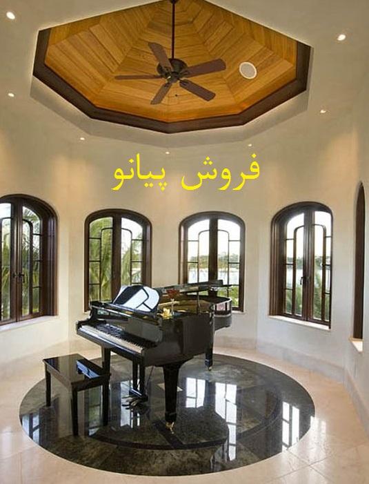 فروش پیانو در لاهیجان