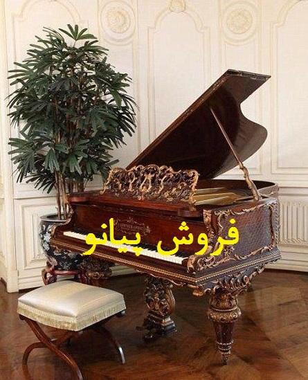 فروش پیانو زاهدان