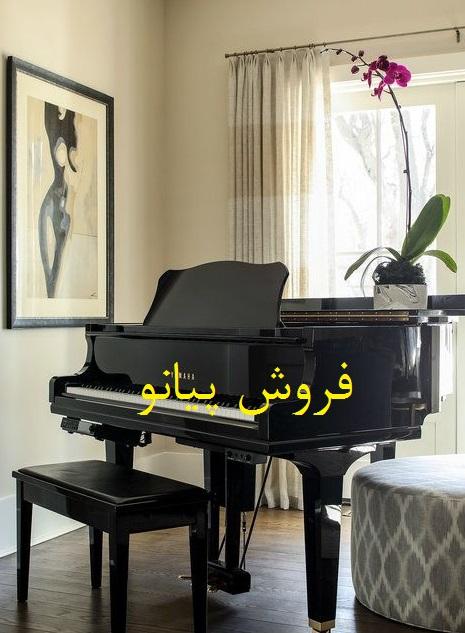 فروش پیانو در بابل