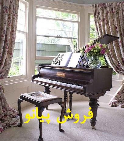 فروش پیانو در اهواز