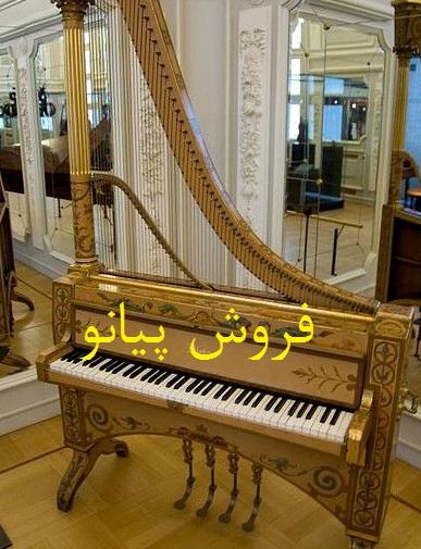فروش پیانو در خرم آباد