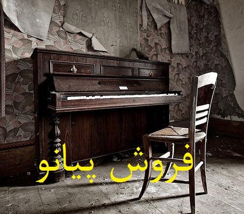 فروش پیانو در ایلام