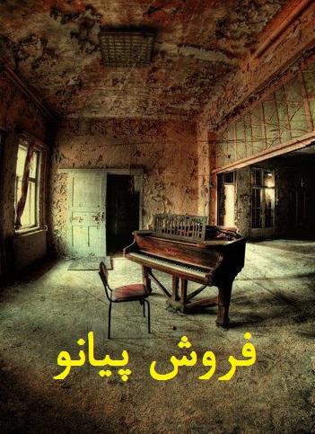 فروش پیانو در نیشابور