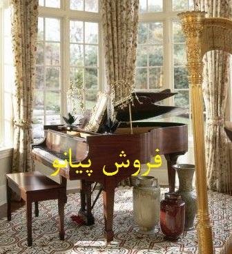 فروش پیانو در سمنان